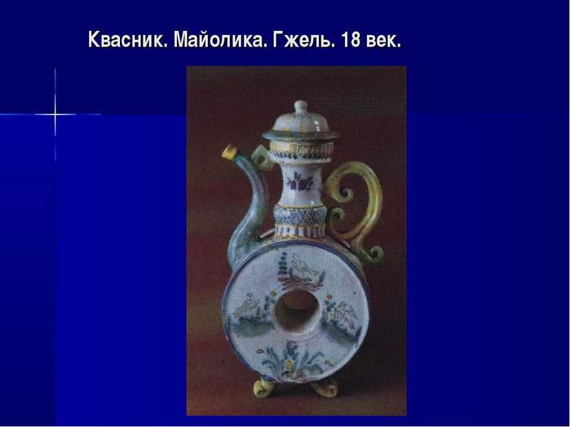 Квасник. Майолика. Гжель. 18 век.