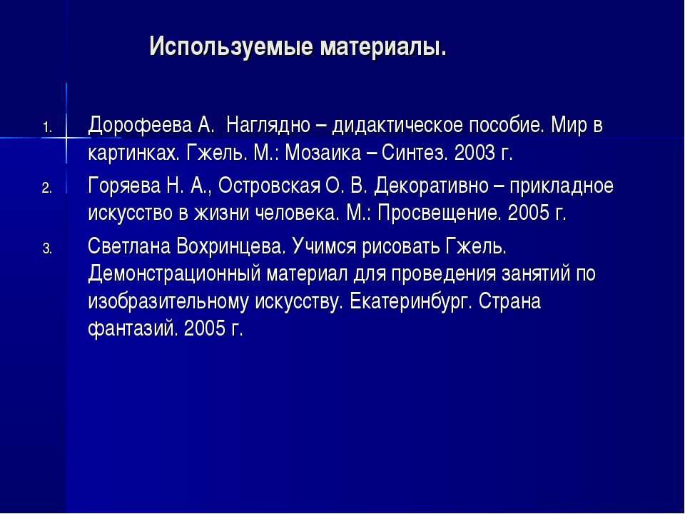 Используемые материалы. Дорофеева А. Наглядно – дидактическое пособие. Мир в ...