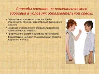 Способы сохранения психологического здоровья в условиях образовательной среды...
