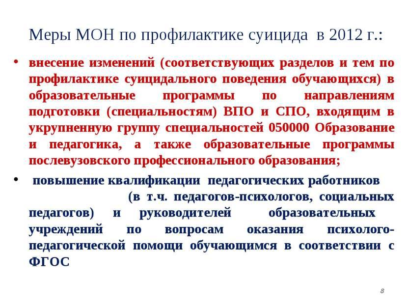 Меры МОН по профилактике суицида в 2012 г.: внесение изменений (соответствующ...