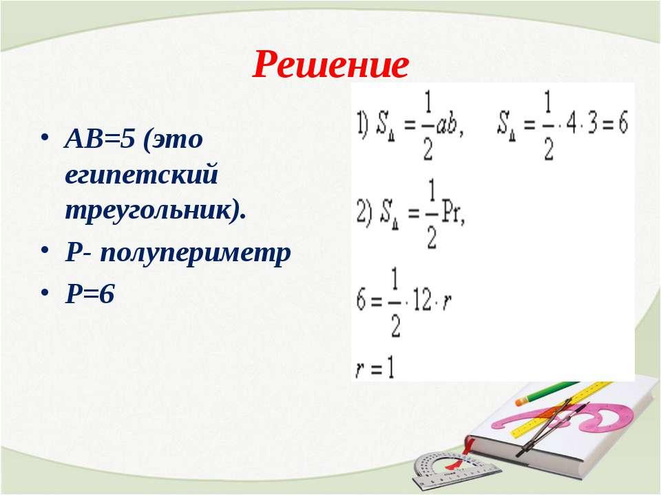 Решение АВ=5 (это египетский треугольник). Р- полупериметр Р=6