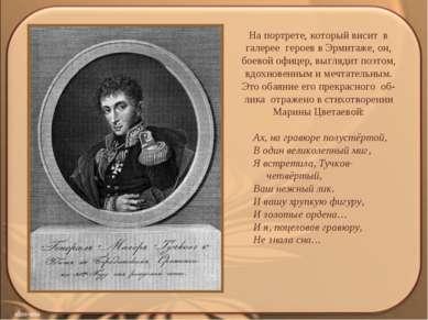 а ла На портрете, который висит в галерее героев в Эрмитаже, он, боевой офице...