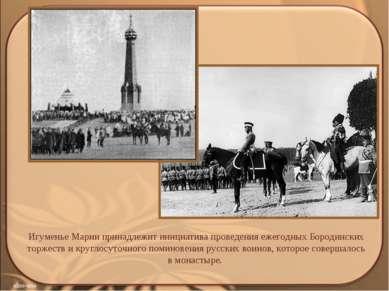 Игуменье Марии принадлежит инициатива проведения ежегодных Бородинских торжес...
