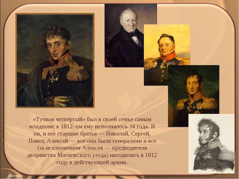 «Тучков четвёртый» был в своей семье самым младшим: в 1812–ом ему исполнилось...
