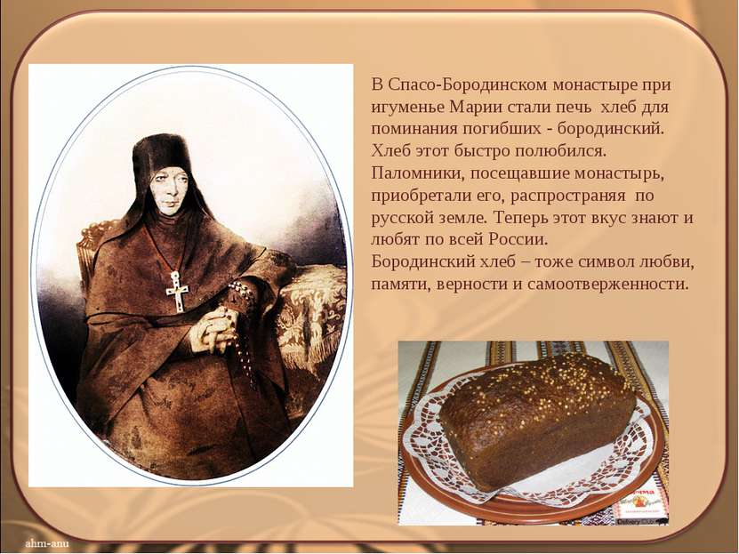 В Спасо-Бородинском монастыре при игуменье Марии стали печь хлеб для поминани...