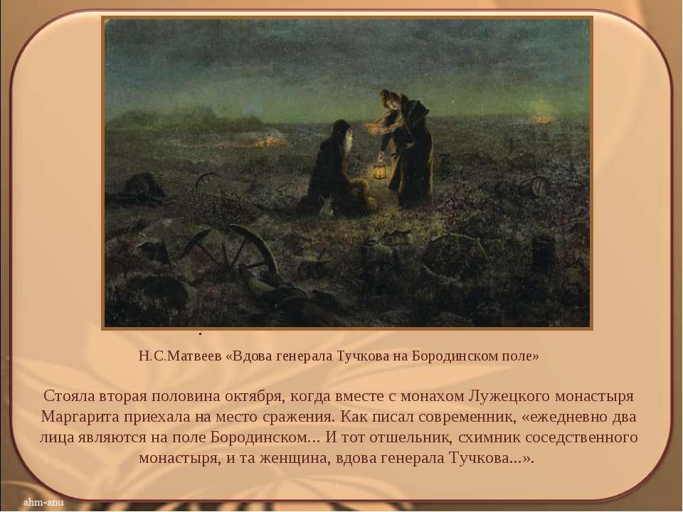 . Н.С.Матвеев «Вдова генерала Тучкова на Бородинском поле» Стояла вторая поло...