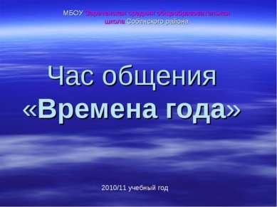 Час общения «Времена года» МБОУ Зареченская средняя общеобразовательная школа...