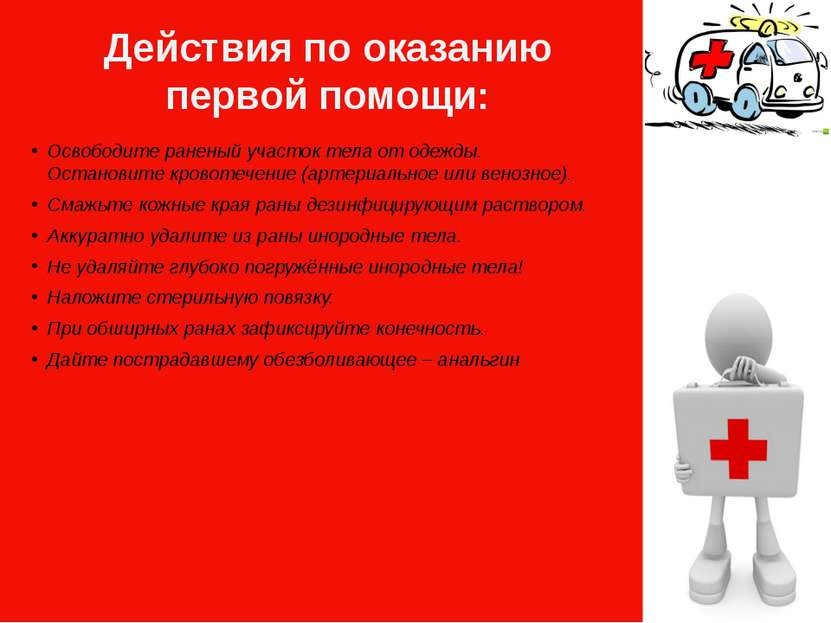 Действия по оказанию первой помощи: Освободите раненый участок тела от одежды...
