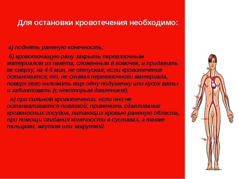 Для остановки кровотечения необходимо: а) поднять раненую конечность; б) кров...