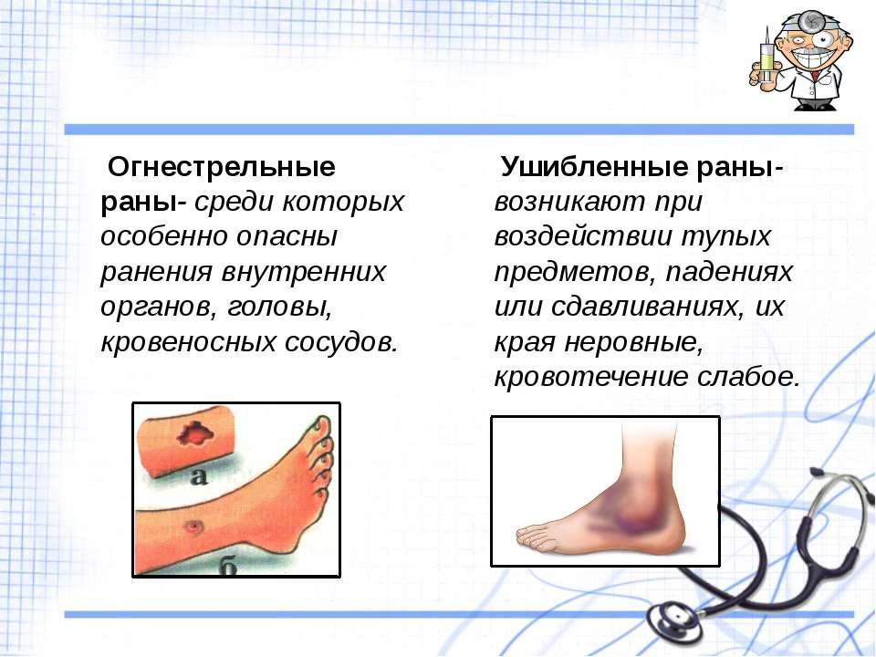Ушибленные раны-возникают при воздействии тупых предметов, падениях или сдавл...