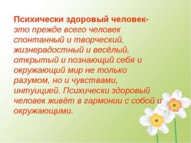 Психически здоровый человек- это прежде всего человек спонтанный и творческий...
