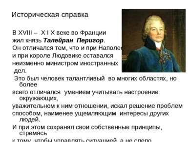 Историческая справка В ХVIII – X I X веке во Франции жил князь Талейран Периг...