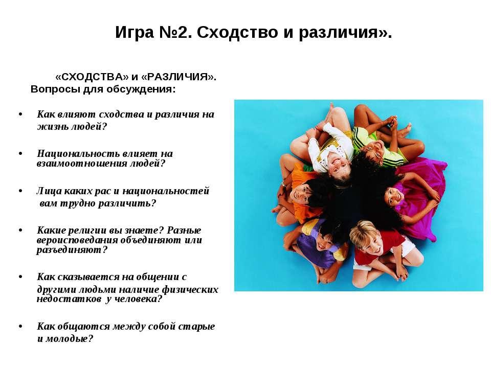 Игра №2. Сходство и различия». «СХОДСТВА» и «РАЗЛИЧИЯ». Вопросы для обсуждени...