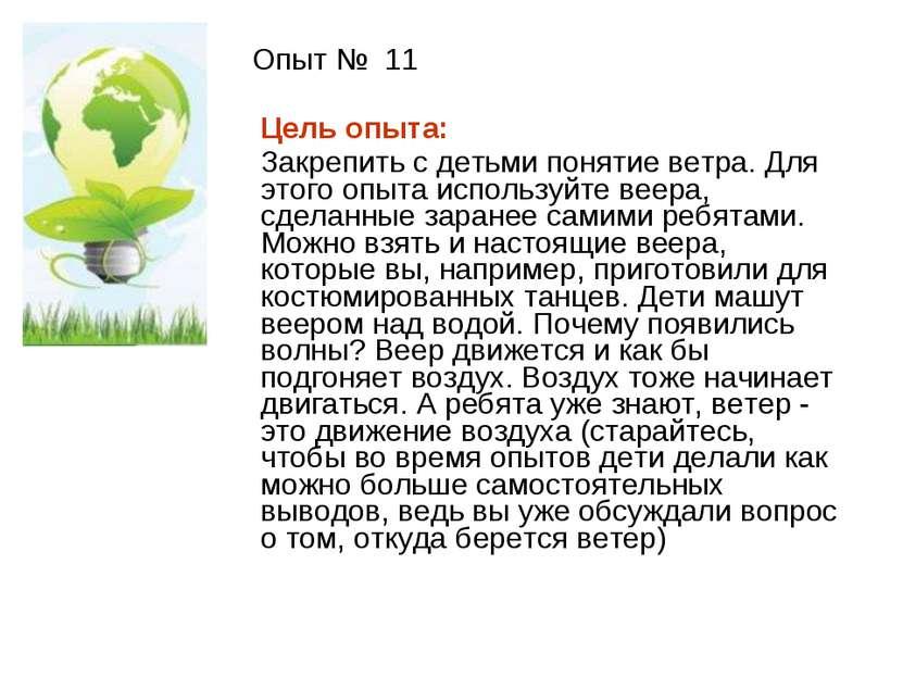 Опыт № 11 Цель опыта:  Закрепить с детьми понятие ветра.Для этого опыта ...