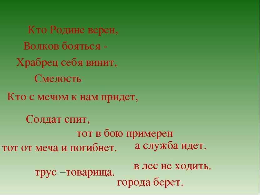 Кто Родине верен, Волков бояться - Храбрец себя винит, Смелость Кто с мечом к...