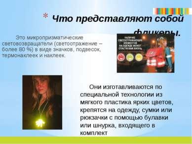 Что представляют собой фликеры. Это микропризматические световозвращатели (св...