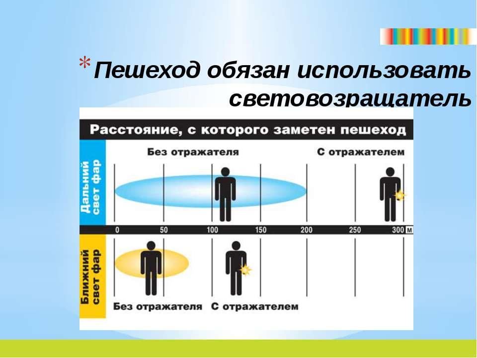 Пешеход обязан использовать световозращатель