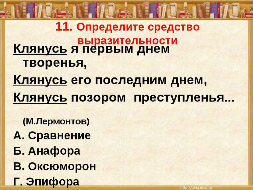 11. Определите средство выразительности Клянусь я первым днем творенья, Кляну...