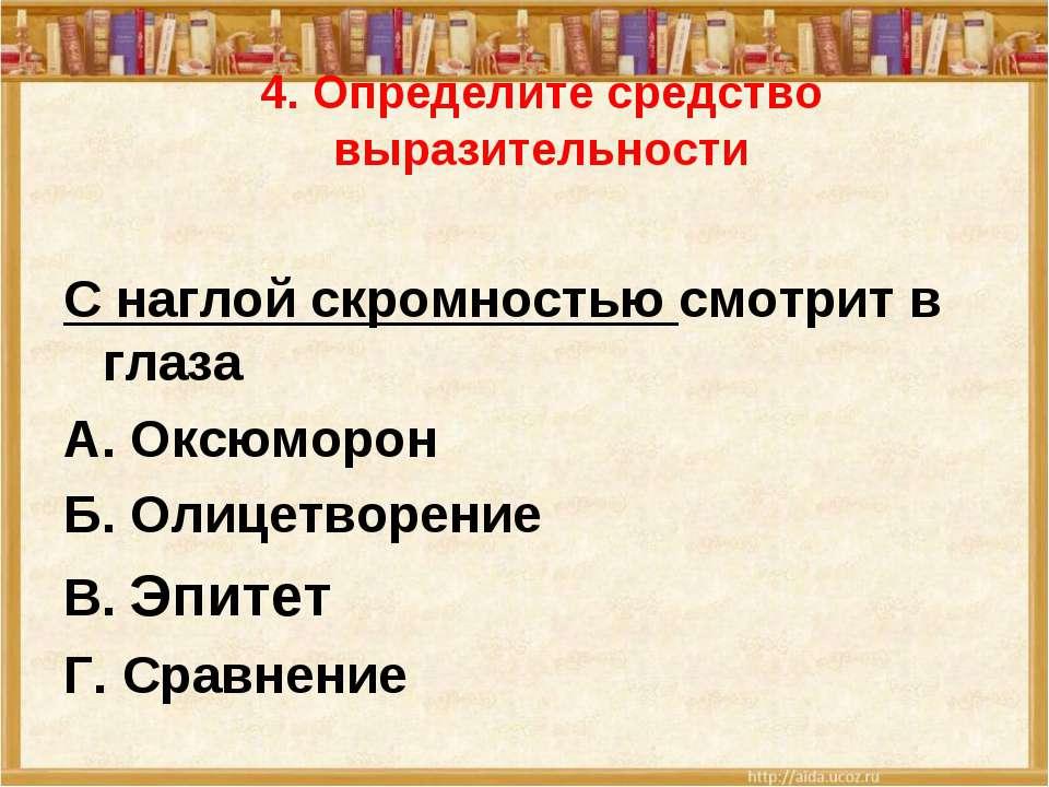 4. Определите средство выразительности С наглой скромностью смотрит в глаза А...