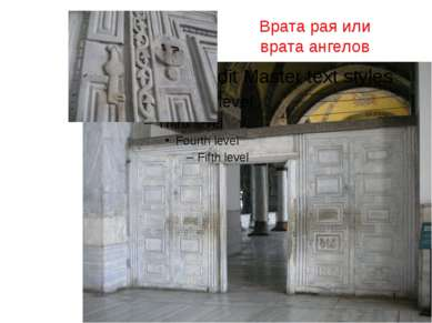 Врата рая или врата ангелов