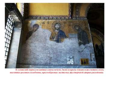 В османский период мозаичные плиты мечети, были покрыты тонким известковым сл...