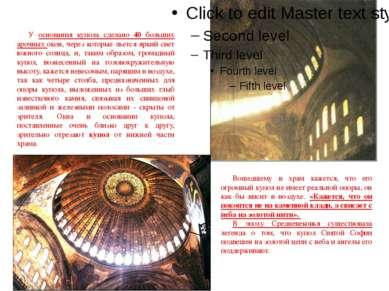 У основания купола сделано 40 больших арочных окон, через которые льется ярки...
