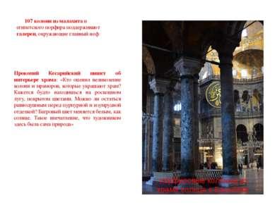 порфировые колонны из храма солнца в Бальбеке 107 колонн из малахита и египет...