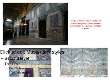Полы и стены храма украшали редкие по красоте разноцветные композиции из мрам...