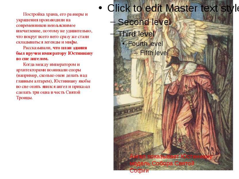 Ангел показывает Юстиниану модель Собора Cвятой Софии Постройка храма, его ра...