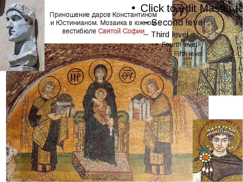 Приношение даров Константином и Юстинианом. Мозаика в южном вестибюле Святой ...