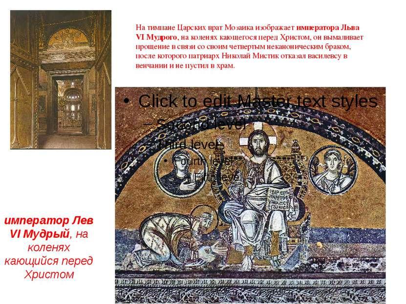 император Лев VI Мудрый, на коленях кающийся перед Христом На тимпане Царских...