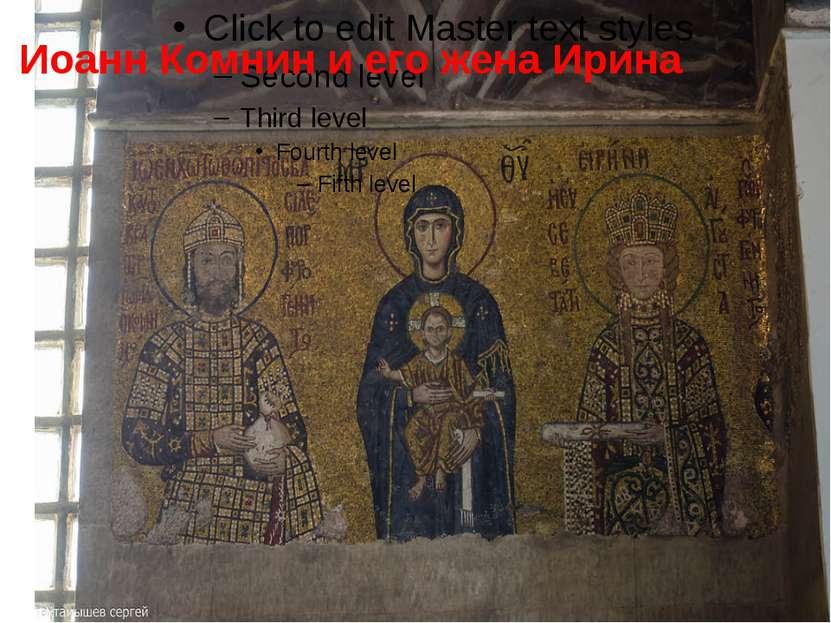 Иоанн Комнин и его жена Ирина