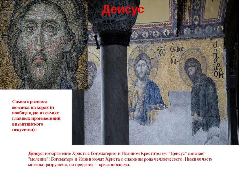 Деисус Самая красивая мозаика на хорах (и вообще одно из самых главных произв...