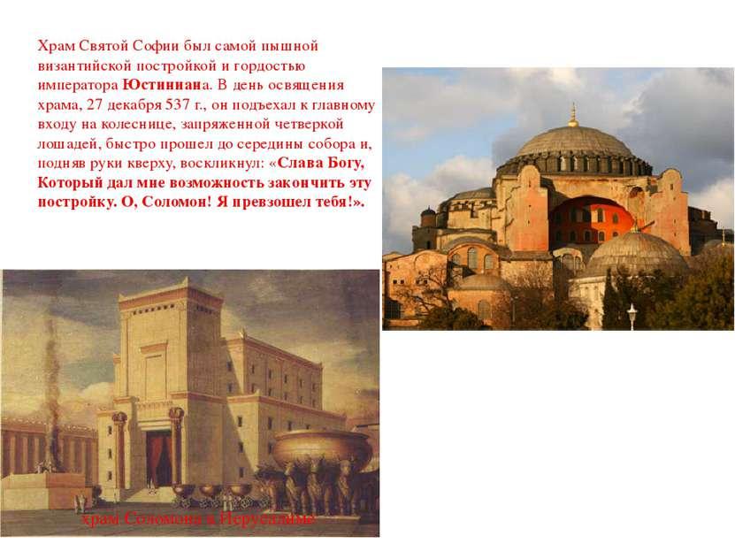 храм Соломона в Иерусалиме Храм Святой Софии был самой пышной византийской по...