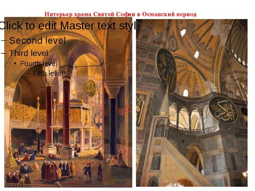 Интерьер храма Святой Софии в Османский период