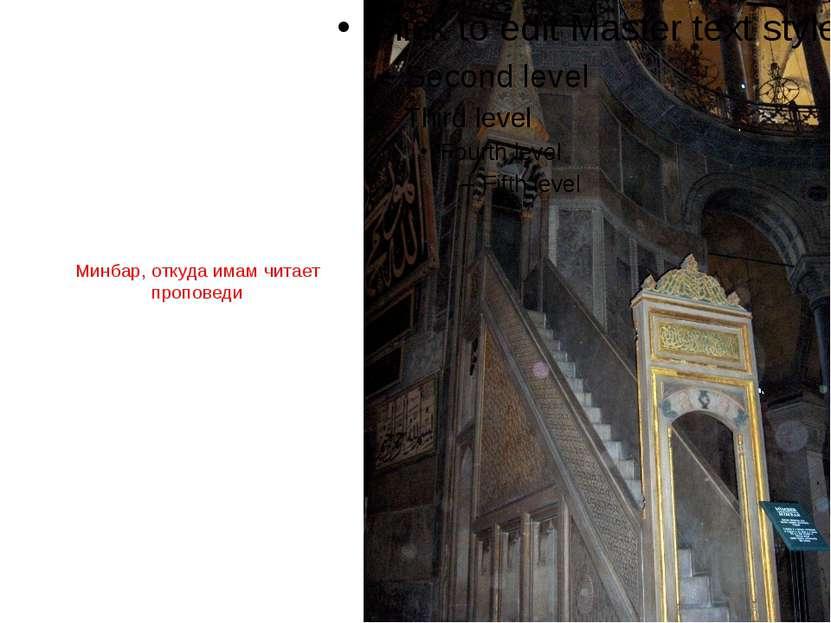 Минбар, откуда имам читает проповеди