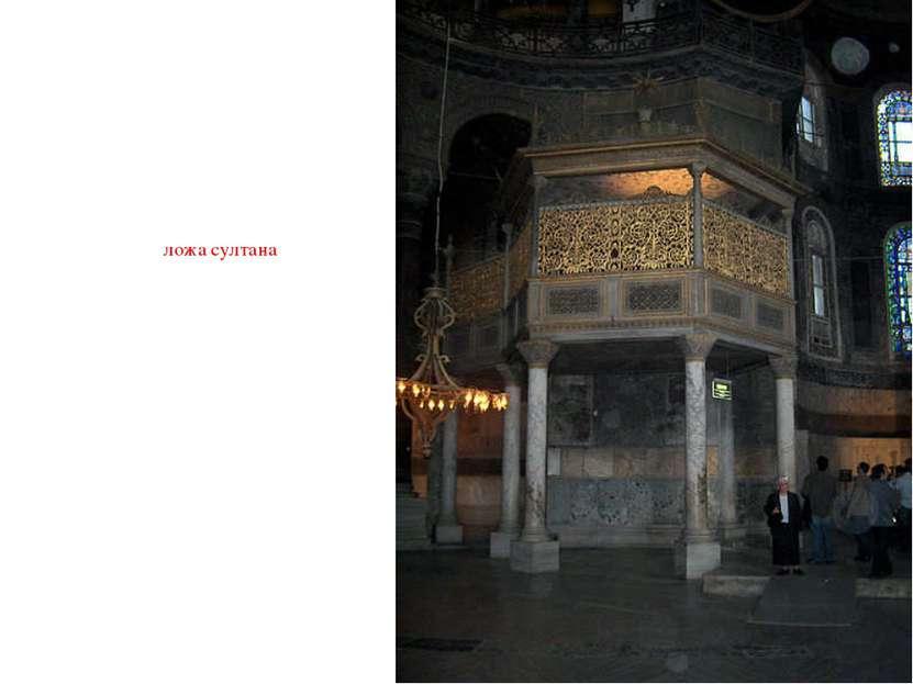 ложа султана