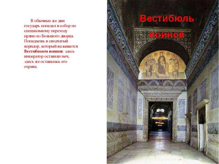 Вестибюль воинов В обычные же дни государь попадал в собор по специальному пе...