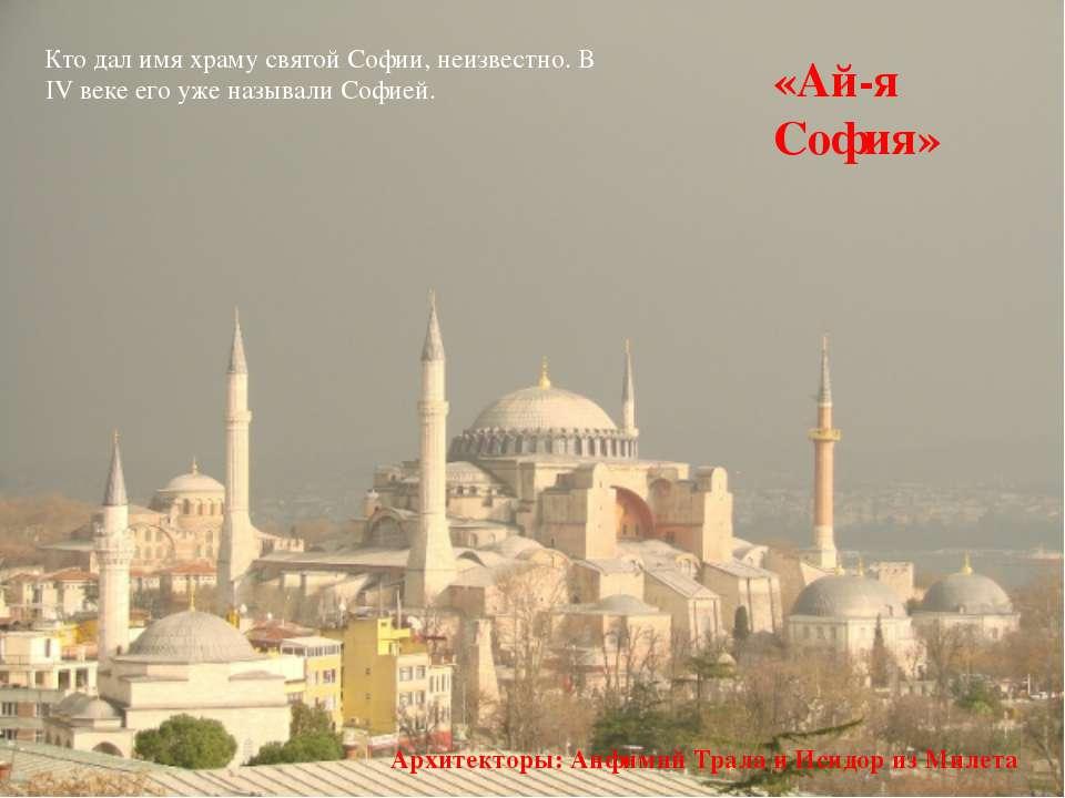 «Ай-я София» Кто дал имя храму святой Софии, неизвестно. В IV веке его уже на...
