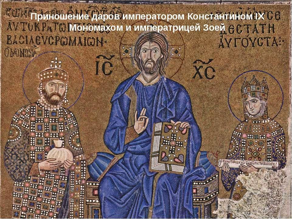 Приношение даров императором Константином IX Мономахом и императрицей Зоей