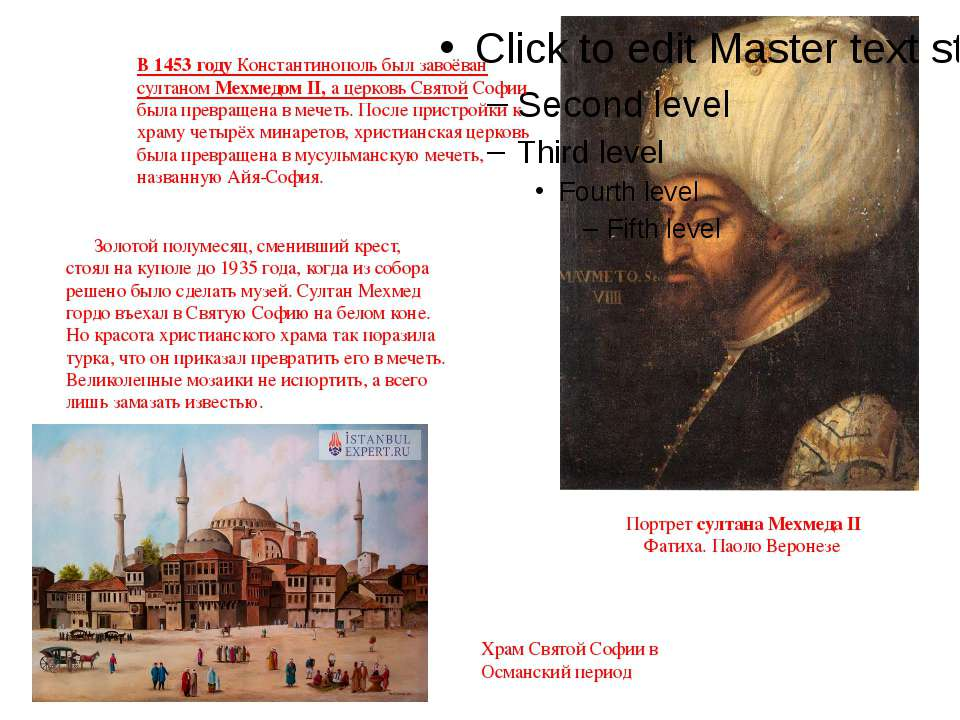 Портрет султана Мехмеда II Фатиха. Паоло Веронезе В 1453 году Константинополь...