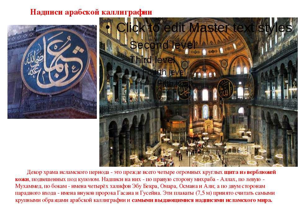 Надписи арабской каллиграфии Декор храма исламского периода - это прежде всег...