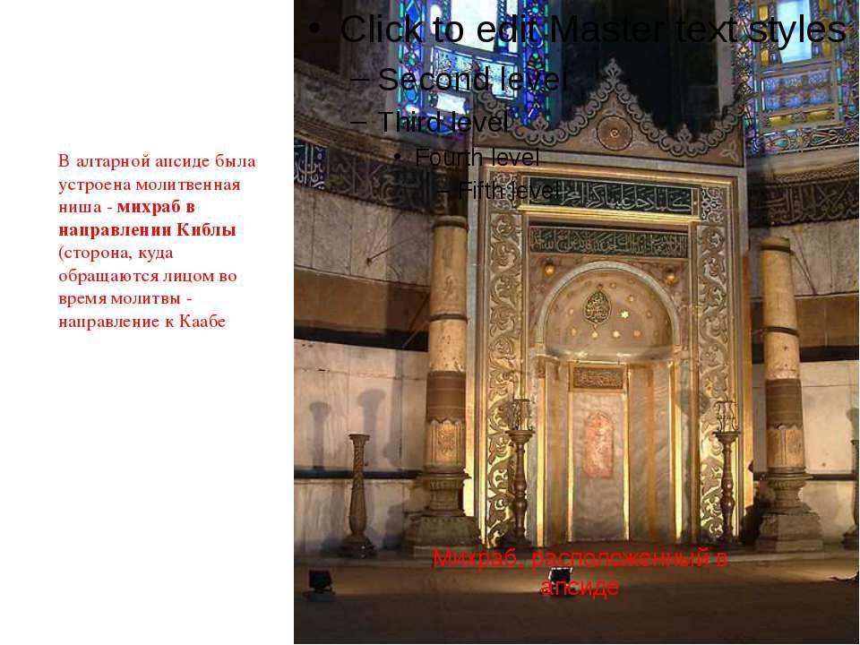Михраб, расположенный в апсиде В алтарной апсиде была устроена молитвенная ни...