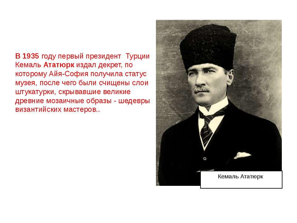 Кемаль Ататюрк В 1935 году первый президент Турции Кемаль Ататюрк издал декре...