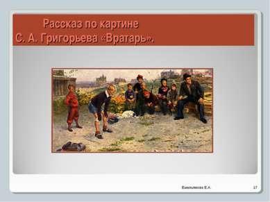 Рассказ по картине С. А. Григорьева «Вратарь». * Емельянова Е.А. Емельянова Е.А.