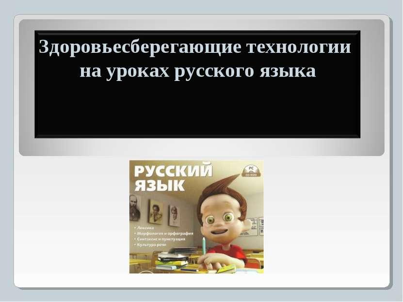 Емельянова Е.А. учитель - Емельянова Е.А.-учитель русского языка и литературу...