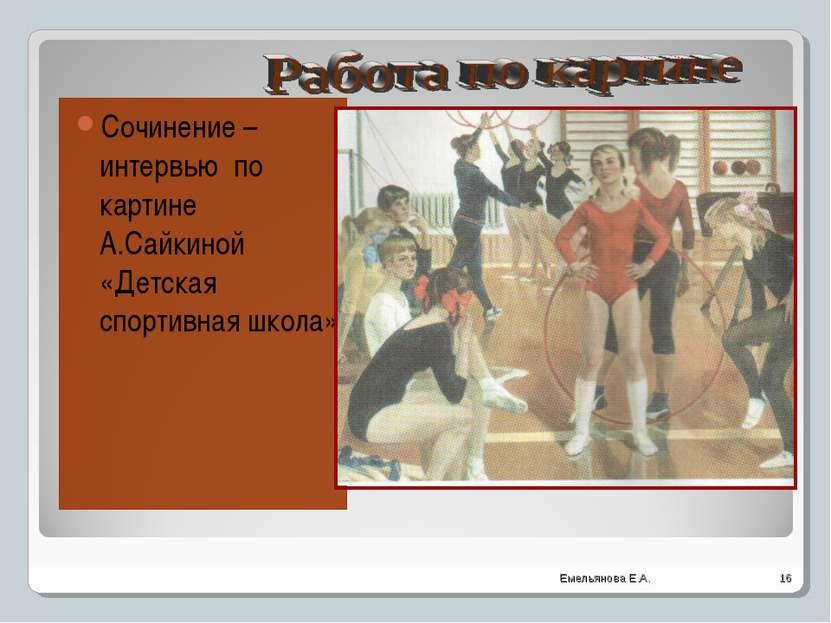 Сочинение –интервью по картине А.Сайкиной «Детская спортивная школа» * Емелья...