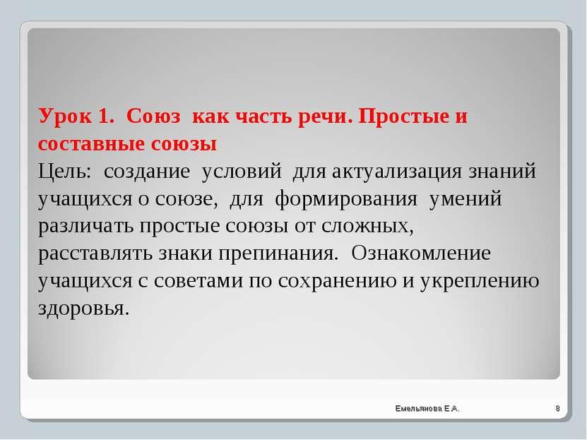 * Урок 1. Союз как часть речи. Простые и составные союзы Цель: создание услов...