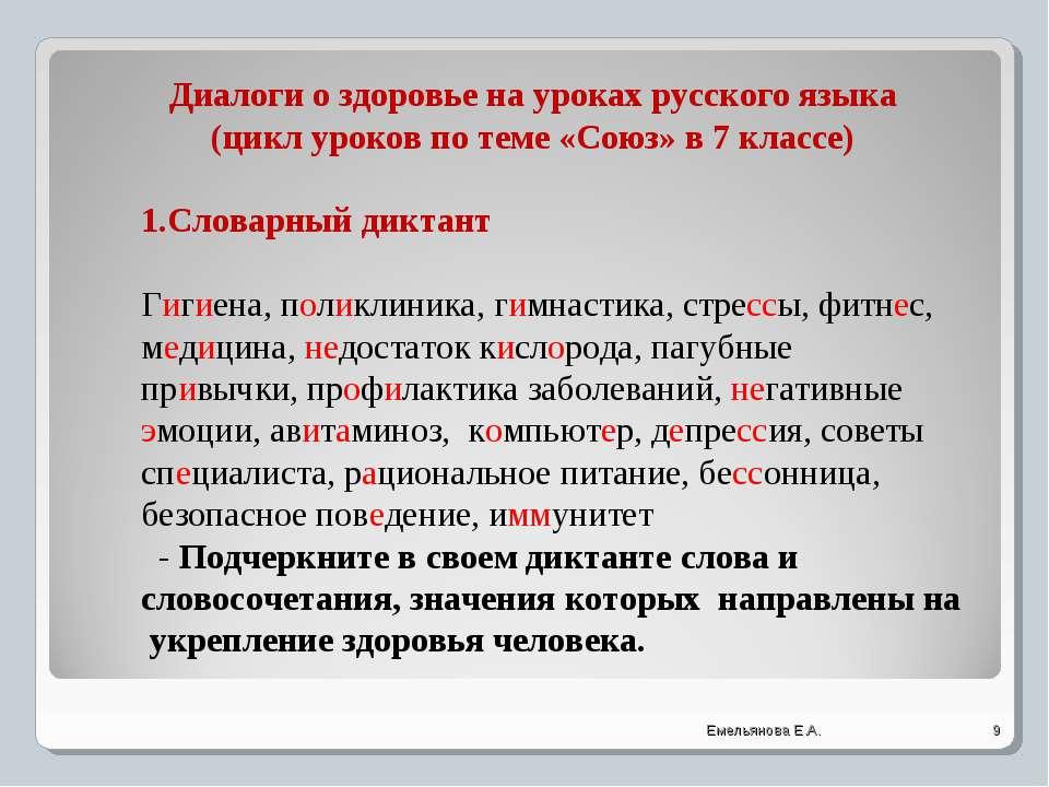 * Диалоги о здоровье на уроках русского языка (цикл уроков по теме «Союз» в 7...