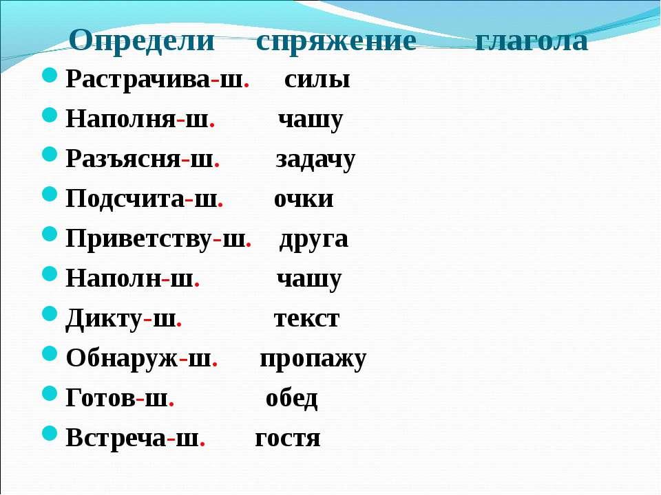 Определи спряжение глагола Растрачива-ш. силы Наполня-ш. чашу Разъясня-ш. зад...
